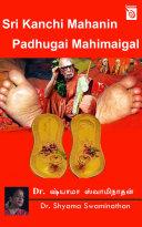 Sri Kanchi Mahanin Padhugai Mahimaigal Pdf/ePub eBook