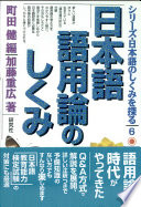 Cover image of 日本語語用論のしくみ