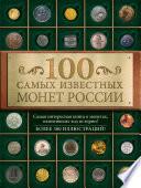 100 самых известных монет России