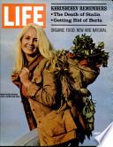 11 Դեկտեմբեր 1970