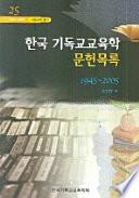 한국 기독교 교육학 문헌 목록, 1945-2005