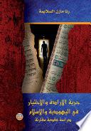 حرية الإرادة والاختيار في اليهودية والإسلام