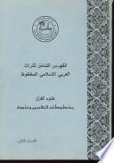 مخطوطات التفسير وعلومه2