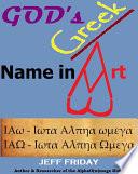 God s Greek Name in Art