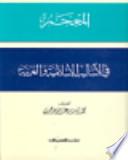 المعجم في الأساليب الإسلامية والعربية