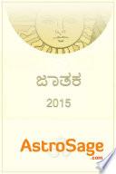 ರಾಶಿ ಭವಿಷ್ಯ 2015: Rashi Bhavishya 2015 in Kannada by AstroSage.com