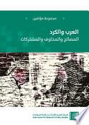 العرب والكرد: المصالح والمخاوف والمشتركات