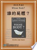 Free Download Whose Body? (誰的屍體?) Book