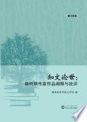 知文论世:新时期作家作品阐释与批评