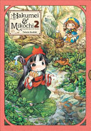 Hakumei & Mikochi: Tiny Little Life in the Woods
