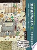 國家圖書館故事. 卷三, 漢學圖書館故事