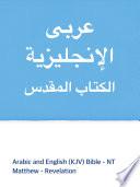 Arabic And English Kjv Bible Nt
