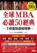 全球MBA必讀50經典 Pdf/ePub eBook