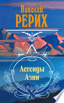 Легенды Азии (сборник)