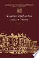 История юридической науки в России. 2-е издание. Монография