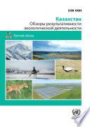Environmental Performance Review: Kazakhstan (Russian language)