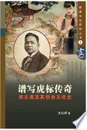谱写虎标传奇——胡文虎及其创业文化史