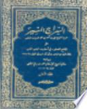 السراج المنير شرح الجامع الصغير ج 2