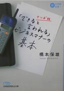 Dekiru to iwareru bijinesu manā no kihon: mangaban.