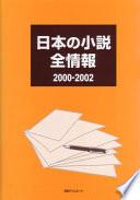 日本の小説全情報 2000-2002