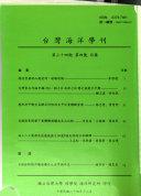 Acta Oceanographica Taiwanica