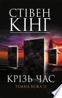 Крізь час: Темна вежа