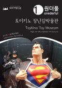 Onederful ToyKino Toy Museum : Kidult 101 Series 05 Pdf/ePub eBook