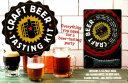 Craft Beer Tasting Kit Book