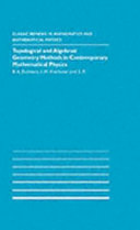 Topological and Algebraic Geometry Methods in Contemporary Mathematical Physics