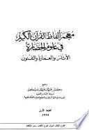 معجم ألفاظ القرآن الكريم في علوم الحضارة