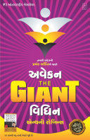 Awaken the GIANT Within : Gujarati eBook ebook