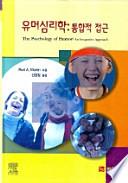 유머심리학: 통합적 접근 (양장본 HardCover)