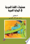 مستويات اللغة السردية في الرواية العربية (1966 - 1980)