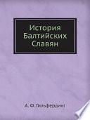 История Балтийских Славян