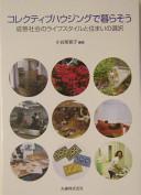Cover image of コレクティブハウジングで暮らそう : 成熟社会のライフスタイルと住まいの選択