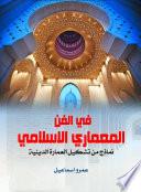 في الفن المعماري الإسلامي.. نماذج من تشكيل العمارة الدينية