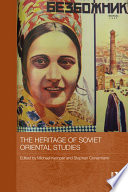 The Heritage of Soviet Oriental Studies
