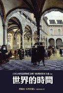 Pdf 15至18世紀的物質文明、經濟和資本主義〈卷三〉:世界的時間 Telecharger