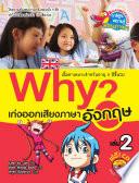 Why? เก่งออกเสียงภาษาอังกฤษ เล่ม 2 (มี CD 1 แผ่น)