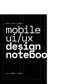 Mobile UI UX Design Notebook