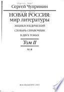 Новая Россия: М-Я