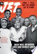 23 май 1963