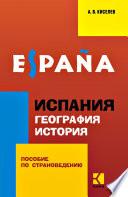 Испания. География. История. Пособие по страноведению для учащихся гимназий и школ с углубленным изучением испанского языка