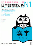 Cover of v. [3]. 漢字