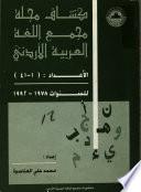 كشاف مجلة مجمع اللغة العربية الاردني، الاعداد (114) للسنوات (1978-1992)