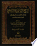 منهج التوفيق والترجيح بين مختلف الحديث وأثره في الفقه الإسلامي