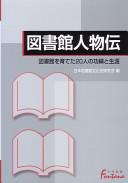 Cover image of 図書館人物伝 : 図書館を育てた20人の功績と生涯