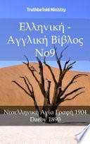 Ελληνική - Αγγλική Βίβλος No9