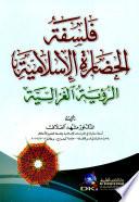 فلسفة الحضارة الإسلامية (الرؤية الغزالية)