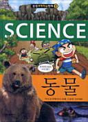 동물(삼성과학학습만화 8)(포켓북(문고판))